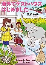 表紙: 海外でゲストハウスはじめました(2) 号泣編 (Nemuki+コミックス) | 東條 さち子