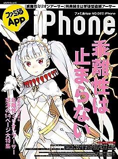 ファミ通App NO.022 iPhone (エンターブレインムック)