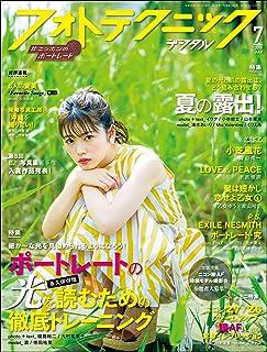 フォトテクニックデジタル 2019年 7月号 [雑誌]