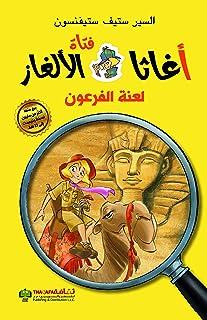 سلسلة اغاثا فتاة الالغاز - لعنة الفرعون
