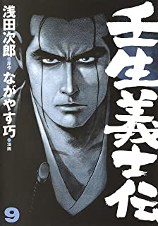 壬生義士伝 9 (ホーム社書籍扱コミックス)