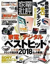 表紙: 家電批評 2018年 6月号 [雑誌] | 家電批評編集部