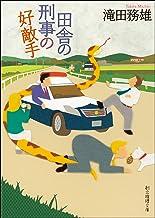 表紙: 田舎の刑事の好敵手 《田舎の刑事》シリーズ (創元推理文庫) | 滝田 務雄