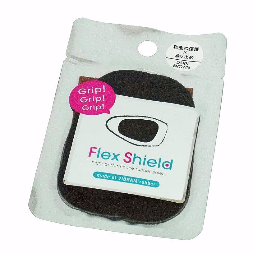 リマ初期ニックネームフレックスシールド (flex shield) ダークブラウン