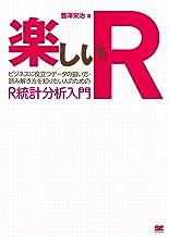 表紙: 楽しいR ビジネスに役立つデータの扱い方・読み解き方を知りたい人のためのR統計分析入門 | 豊澤 栄治