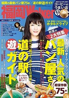 FukuokaWalker福岡ウォーカー 2014 6月号 [雑誌]