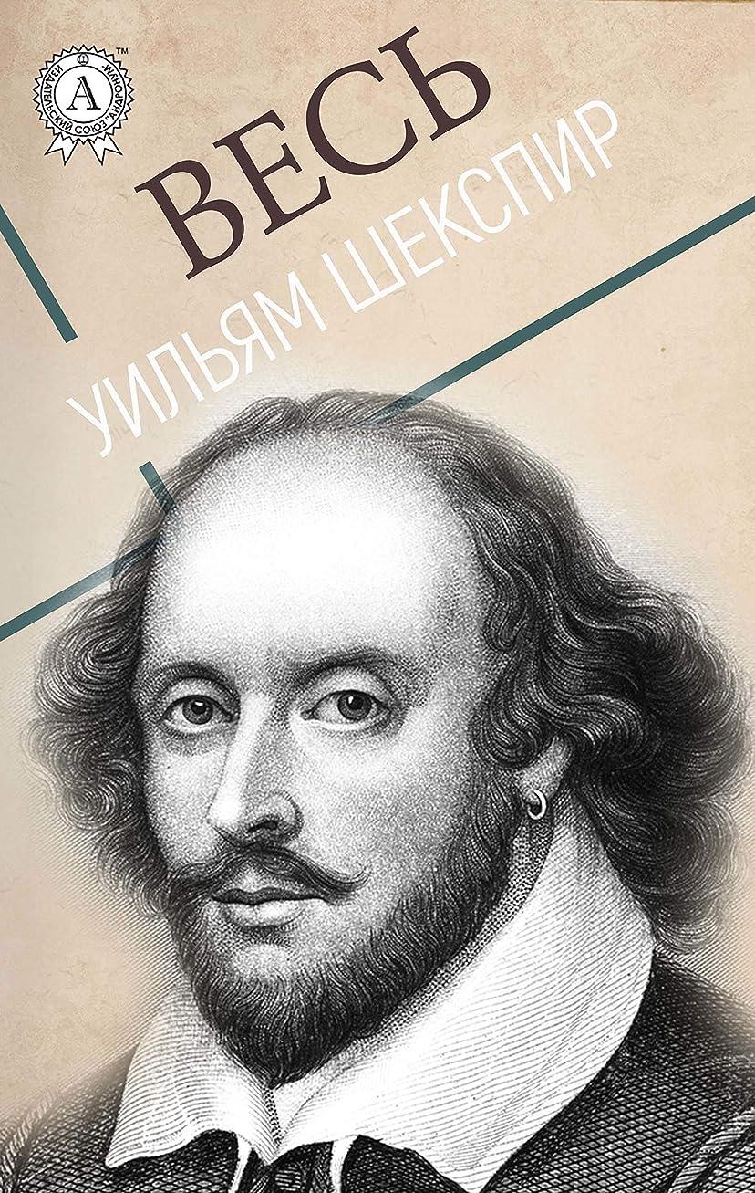 毎月ブラウンスキニーВесь Уильям Шекспир (Russian Edition)