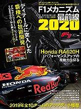 表紙: F1速報特別編集 F1メカニズム最前線2020 モータースポーツムック | 三栄