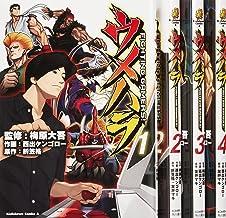 ウメハラ FIGHTING GAMERS! コミック 1-4巻セット (カドカワコミックス・エース)