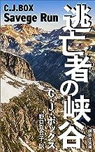 表紙: 逃亡者の峡谷 狩猟区管理官シリーズ | C.J.ボックス