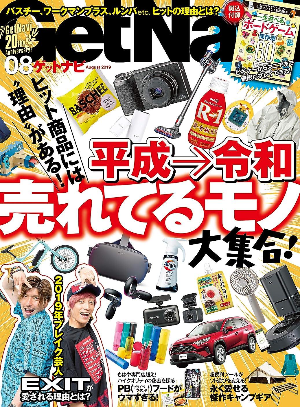入口赤ちゃん純粋なGetNavi 2019年8月号 [雑誌]