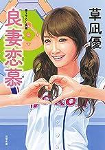 表紙: 良妻恋慕 (双葉文庫) | 草凪優