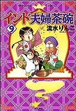 表紙: インド夫婦茶碗 (9) (ぶんか社コミックス) | 流水りんこ