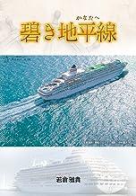 aoki kanata he (Japanese Edition)