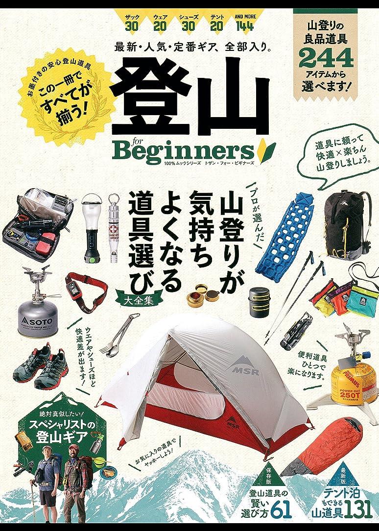 シャーシンポジウムワーディアンケース100%ムックシリーズ 登山 for Beginners