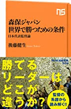 表紙: 森保ジャパン 世界で勝つための条件 日本代表監督論 (NHK出版新書) | 後藤 健生