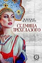 Седмица Трехглазого (Russian Edition)