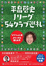 表紙: 平畠啓史 Jリーグ54クラブ巡礼 - ひらちゃん流Jリーグの楽しみ方 - (ヨシモトブックス) | 平畠 啓史