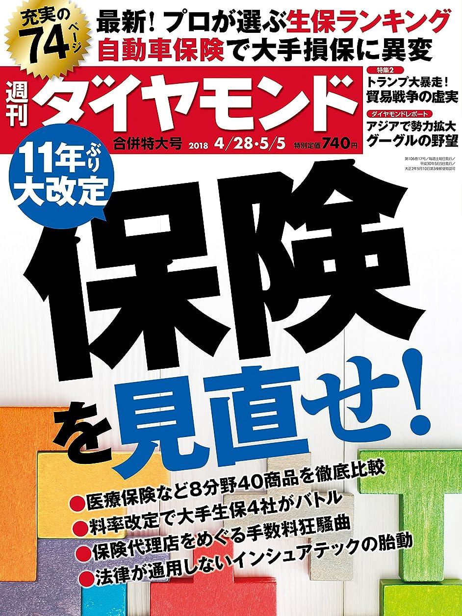 徐々にエキゾチック追い越す週刊ダイヤモンド 2018年4/28?5/5合併号 [雑誌]