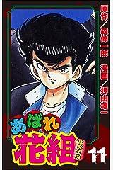 あばれ花組 (11) (ぶんか社コミックス) Kindle版