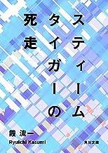 表紙: スティームタイガーの死走 (角川文庫) | 霞 流一