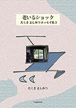 老いるショック -たくき よしみつ エッセイ集3- (タヌパック)