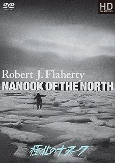 極北のナヌーク(極北の怪異)ロバート・フラハティ HDマスター [DVD]