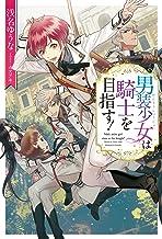 表紙: 男装少女は騎士を目指す! | カズアキ