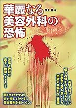 表紙: 華麗なる美容外科の恐怖 | 井上 静