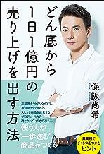表紙: どん底から1日1億円の売り上げを出す方法 | 保阪 尚希