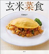 表紙: 玄米菜食 (講談社のお料理BOOK)   月森紀子