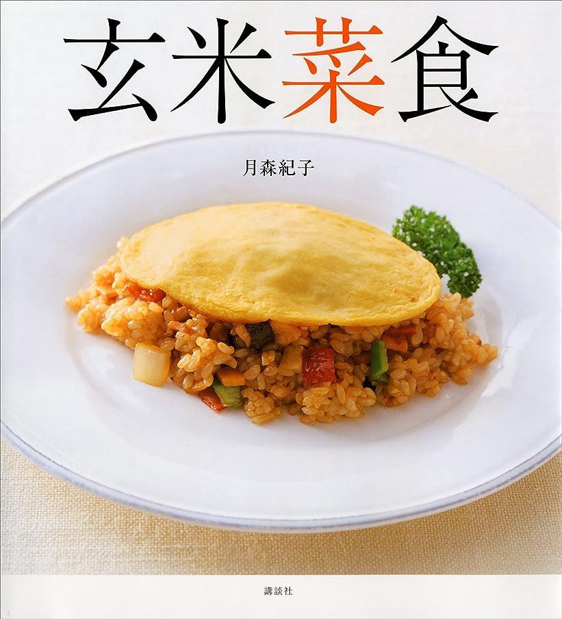 パパ空港依存玄米菜食 (講談社のお料理BOOK)