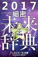 2017年占星術☆細密未来辞典天秤座 (得トク文庫)