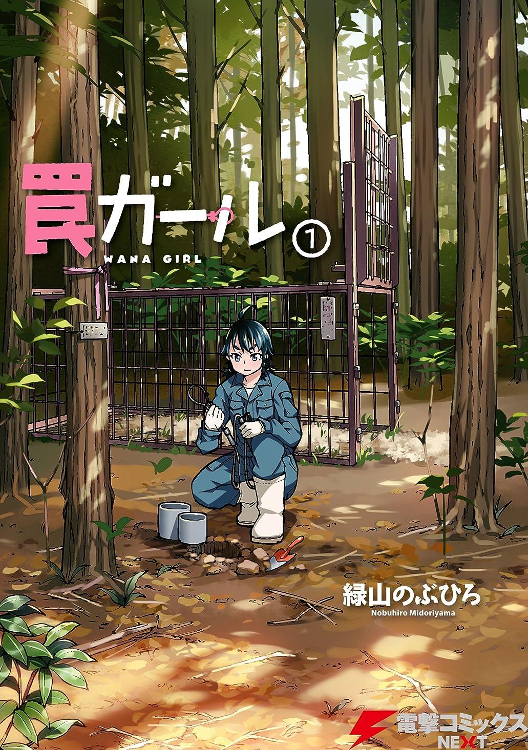 ピア呼ぶ入場料罠ガール(1) (電撃コミックスNEXT)