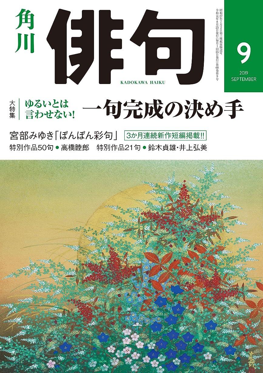 わかる変数親指俳句 2019年9月号 [雑誌] 雑誌『俳句』