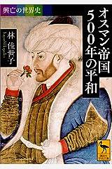 興亡の世界史 オスマン帝国500年の平和 (講談社学術文庫) Kindle版