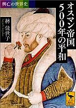 表紙: 興亡の世界史 オスマン帝国500年の平和 (講談社学術文庫)   林佳世子