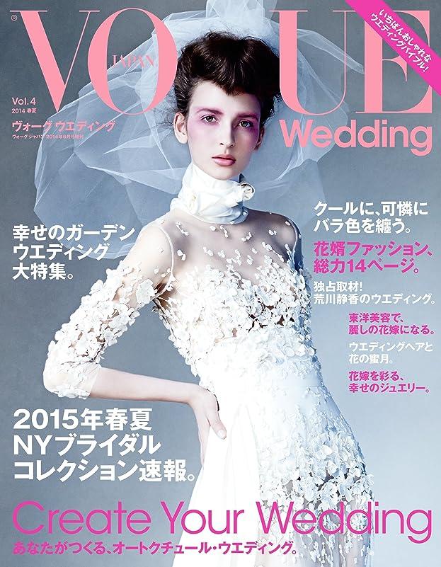 人高揚した守銭奴VOGUE Wedding (ヴォーグウェディング) VOL.4 2014春夏 [雑誌]