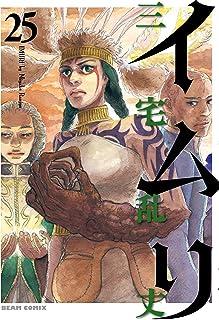 イムリ 25 (ビームコミックス)