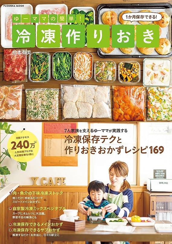 フィヨルド敷居振動させるゆーママの簡単! 冷凍作りおき (扶桑社ムック)