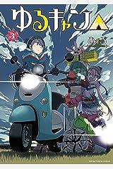 ゆるキャン△ 3巻 (まんがタイムKRコミックス) Kindle版