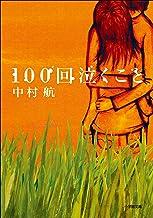 表紙: 100回泣くこと   中村航