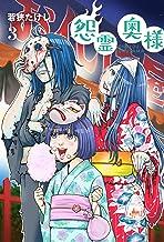 怨霊奥様(3) (フレックスコミックス)
