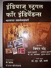 India Struggle for Independence (Marathi)