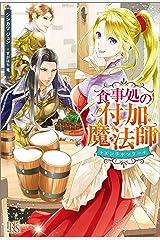 食事処の付加魔法師【特典SS付】 (アイリスNEO) Kindle版