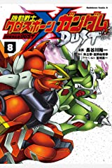 機動戦士クロスボーン・ガンダム DUST(8) (角川コミックス・エース) Kindle版