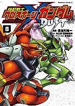 表紙: 機動戦士クロスボーン・ガンダム DUST(8) (角川コミックス・エース) | 矢立肇・富野由悠季