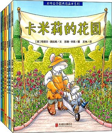 大师名作经典图画书系列(套装共6册)