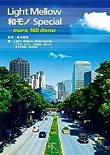 表紙: Light Mellow和モノSpecial ~more 160 items~ +16ページ『NEW COMMERS 読本 from 2014』   金澤 寿和