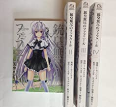 銃皇無尽のファフニール コミック 全4巻完結セット (アフタヌーンKC)